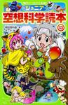 ジュニア空想科学読本13