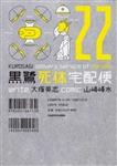 黒鷺死体宅配便 (22)