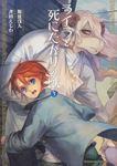 ライラと死にたがりの獣 (3)