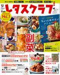 レタスクラブ '18 12月号 580円