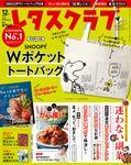 レタスクラブ '18 12月増刊号 760円