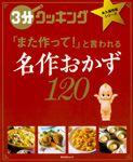 3分クッキング 永久保存版シリーズ 名作おかず120 1,296円