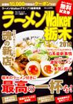 ラーメンWalker栃木2018 ラーメンウォーカームック