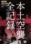NHKスペシャル 戦争の真実シリーズ1  本土空襲 全記録