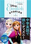 中学英語で読むディズニー [コレクション2 アナと雪の女王]