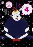 恋するシロクマ (4) ふわふわビッグポーチ付き限定版