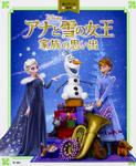 角川アニメ絵本 アナと雪の女王/家族の思い出