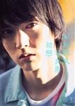 和田雅成写真集 初戀 (DVD付)
