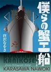 僕らの蟹工船 小林多喜二『蟹工船』より