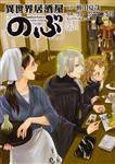 異世界居酒屋「のぶ」 (6)