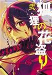 狐狸の花盗り 第弐巻