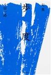 句集 歩度 角川俳句叢書 日本の俳人100