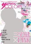 ザテレビジョンCOLORS  Vol.36 PINK
