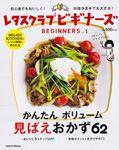レタスクラブ ビギナーズ vol.1 540円