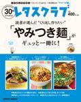 くり返し作りたいベストシリーズ vol.13 くり返し作りたい「やみつき麺」がギュッと一冊に!