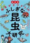 超図解 ぬまがさワタリのふしぎな昆虫大研究 1,188円