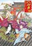 ハルタ 2018-JULY volume 56
