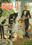 ハルタ 2018-AUGUST volume 57