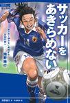 サッカーをあきらめない サッカー部のない高校から日本代表へ——岡野雅行