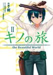 キノの旅 2 the Beautiful World