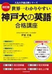 改訂版 世界一わかりやすい 神戸大の英語 合格講座 人気大学過去問シリーズ