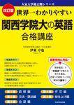 改訂版 世界一わかりやすい 関西学院大の英語 合格講座 人気大学過去問シリーズ