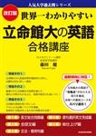 改訂版 世界一わかりやすい 立命館大の英語 合格講座 人気大学過去問シリーズ