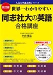 改訂版 世界一わかりやすい 同志社大の英語 合格講座 人気大学過去問シリーズ