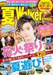 夏Walker首都圏版2018 ウォーカームック 626円