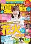 関西夏Walker 2018 ウォーカームック 734円