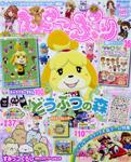 ぴこぷり April-June 2018 980円