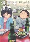 漫画家接待ごはん (3)