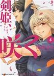 剣姫、咲く (4)
