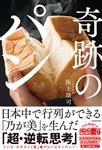 奇跡のパン 日本中で行列ができる「乃が美」を生んだ「超・逆転思考」 1,458円