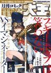 月刊コミック 電撃大王 2018年8月号