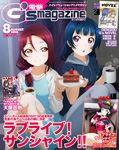 電撃G's magazine 2018年8月号