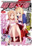 電撃文庫MAGAZINE Vol.62 2018年7月号