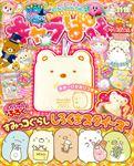 キャラぱふぇ Vol.69 2018年11-12月号