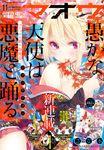 電撃マオウ 2018年11月号 680円
