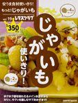 安うま食材使いきり!vol.19 もっと!じゃがいも使いきり! 378円