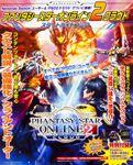 ファンタシースターオンライン2クラウド スタートガイドブック