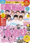 関西春Walker 2019 ウォーカームック 702円