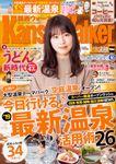 関西ウォーカー2019年02/26号 530円
