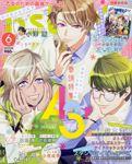B's-LOG 2018年6月号 980円