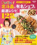 TBSテレビ おびゴハン! 北斗晶と有名シェフの厳選レシピ128品