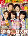 月刊ザテレビジョン 首都圏版 2019年2月号 390円