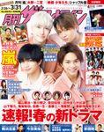 月刊ザテレビジョン 首都圏版 2019年4月号 390円