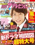 月刊ザテレビジョン 北海道版 2018年11月号