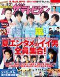 月刊ザテレビジョン 福岡・佐賀版 2018年9月号