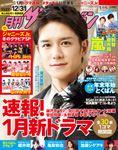 月刊ザテレビジョン 福岡・佐賀版 2019年1月号